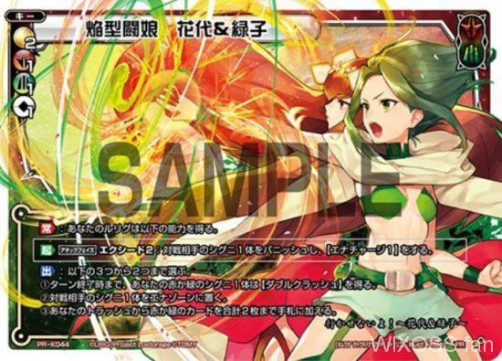 赤緑キー「焔型闘娘 花代&緑子」がウィクロスマガジン2019Winterの付録PRカードで収録決定!