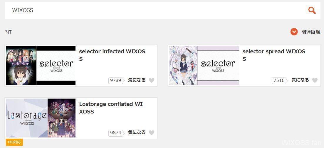 WIXOSSアニメ全シリーズが「dアニメストア」や「ANIMAX on PlayStation」で見放題配信実施中!