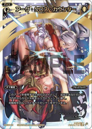 タマ限定アーツ「アーク・クロス・カウンター」がアニメ「Lostorage conflated WIXOSS」Vol.3の初回生産限定版にSPカードとして封入決定!