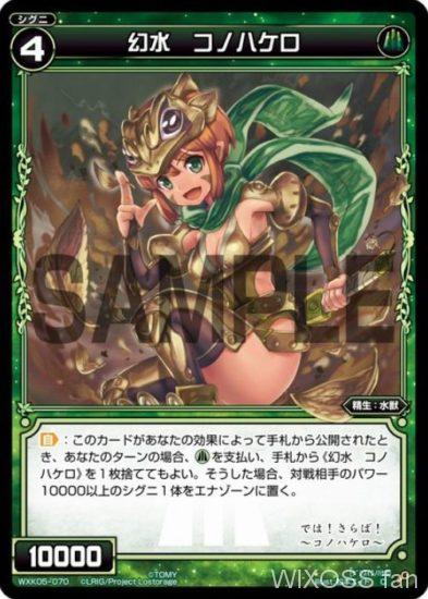 レトリックのコモンLv4緑水獣「幻水 コノハケロ」が公開!効果によって自ターンに手札で公開されたときに緑1エナを支払って捨てると、パワー10000以上のシグニをエナ送りに出来る!