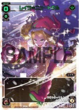 レイラ・ニュートラル(ウィクロス「レトリック」BOX特典PRカード・クリスマスルリグ)