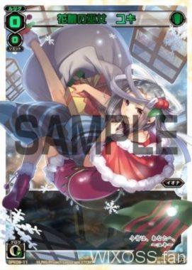 花蕾の巫女 ユキ(ウィクロス「レトリック」BOX特典PRカード・クリスマスルリグ)