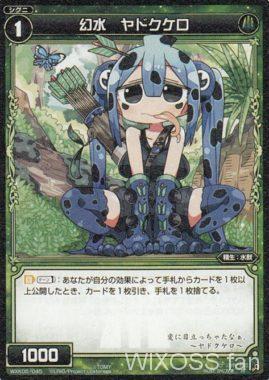 幻水 ヤドクケロ(ウィクロス「レトリック」収録の緑水獣シグニ)