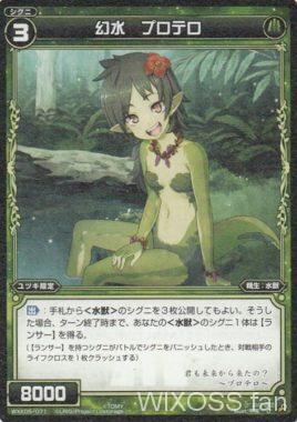 幻水 プロテロ(ウィクロス「レトリック」収録の緑水獣シグニ)