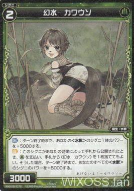 幻水 カワウソ(ウィクロス「レトリック」収録の緑水獣シグニ)