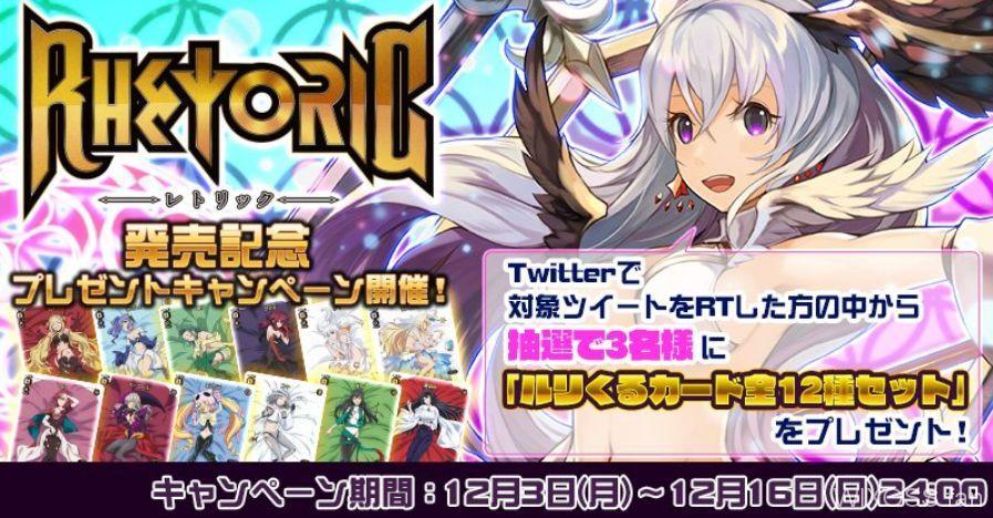 ウィクロス公式Twitterで「ルリくるカード全12種セット」プレゼントキャンペーンが開催!レトリック発売記念の期間限定キャンペーン!