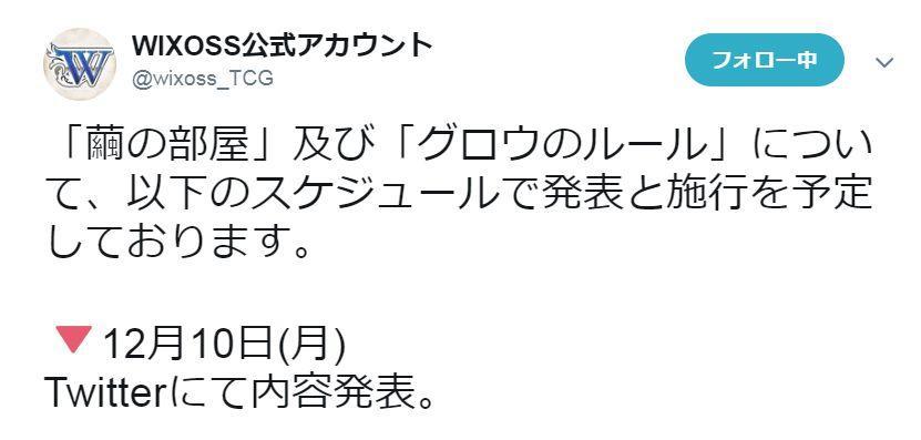 「繭の部屋」と「グロウのルール」についての発表がWIXOSS公式Twitterにて予告!