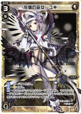 花信の巫女 ユキ(ウィクロス「レトリック」LCルリグコモン収録)