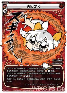 コロコロアニキ付録のPR赤アーツ「炎のタマ」が公開!大川ぶくぶ先生が描く「ゲームセンターあらし」のパロディアーツ!