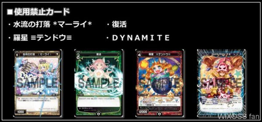 禁止カード(2018年12月20日の「レトリック」発売以降)