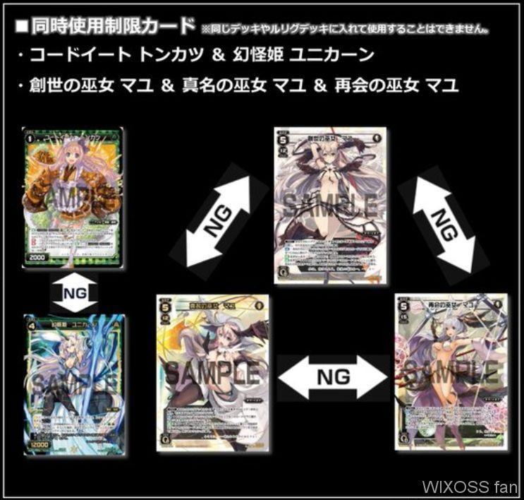 同時使用制限カード(2018年12月20日の「レトリック」発売以降)