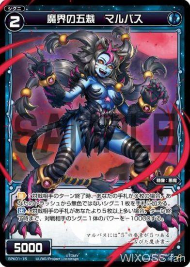 魔界の五裁 マルバス(ウィクロス「パーティーパックVol.5」封入)