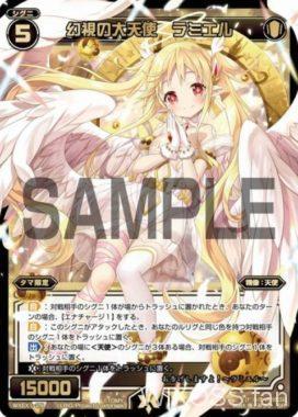 タマ限定のSR白天使「幻視の大天使 ラミエル」が公開!レベル5のスーパーレア天使シグニ!