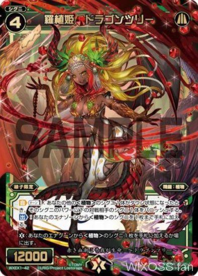 羅植姫 ドラゴンツリー(緑子限定SRシグニ):アンリミテッドセレクター