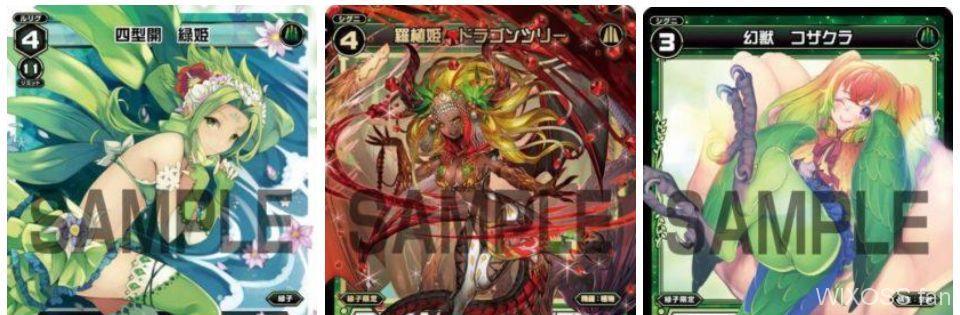 【アンリミテッドセレクター】LR緑子「四型開 緑姫」&緑子限定シグニ「羅植姫 ドラゴンツリー」と「幻獣 コザクラ」が公開!