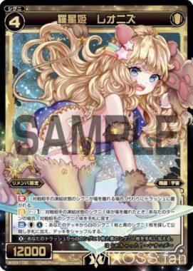羅星姫 レオニズ(リメンバ限定SRシグニ):アンリミテッドセレクター