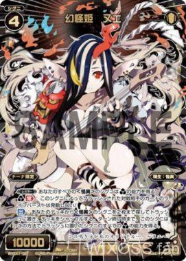 幻怪姫 ヌエ(ドーナ限定SRシグニ):アンリミテッドセレクター