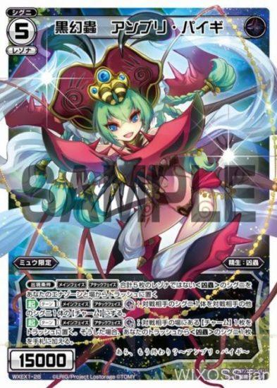 黒幻蟲 アンブリ・パイギ(ミュウ限定LRレゾナシグニ):アンリミテッドセレクター