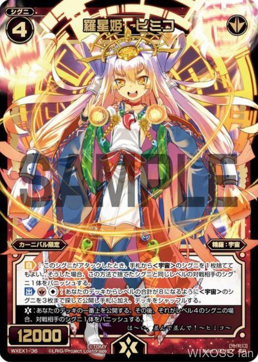 羅星姫 ヒミコ(カーニバル限定SRシグニ):アンリミテッドセレクター