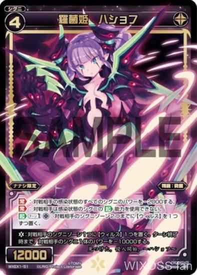 羅菌姫 ハショフ(ナナシ限定SRシグニ):アンリミテッドセレクター