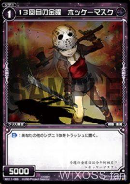 13回目の金曜 ホッケーマスク(ウィクロス「ブースターパック オルタナティブ」収録コモン)