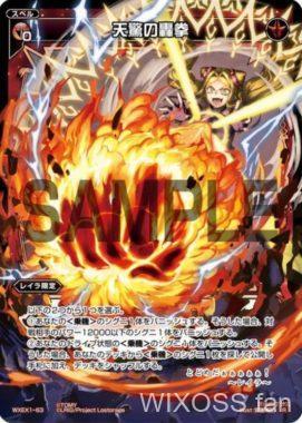 天驚の轟拳(レイラ限定Rスペル):アンリミテッドセレクター