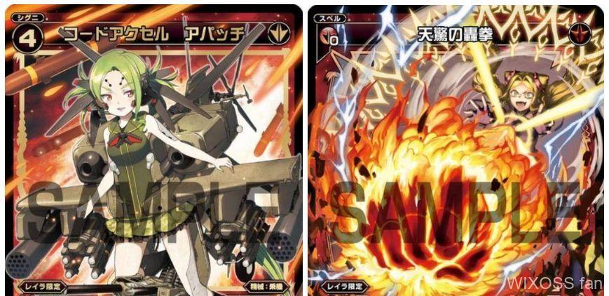 レイラ限定のSRシグニ「コードアクセル アパッチ」&Rスペル「天驚の轟拳」が公開!【アンリミテッドセレクター収録カード情報】