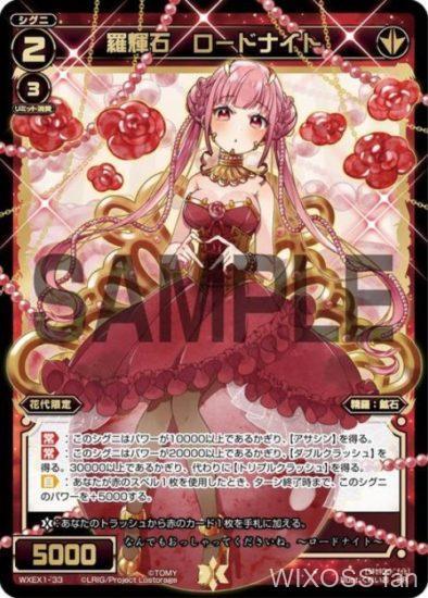 羅輝石 ロードナイト(花代限定SRシグニ):アンリミテッドセレクター
