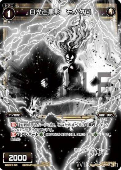 白光と黒影 モノクロ(アン限定Rシグニ):アンリミテッドセレクター