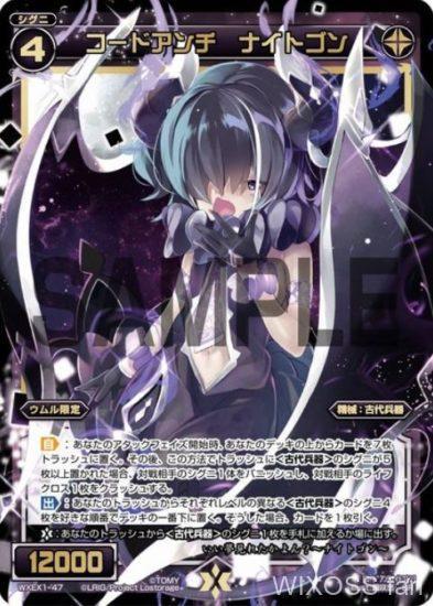 コードアンチ ナイトゴン(ウムル限定SRシグニ):アンリミテッドセレクター