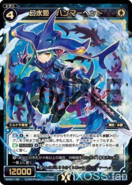 幻水姫 ハンマーヘッド(エルドラ限定SRシグニ):アンリミテッドセレクター
