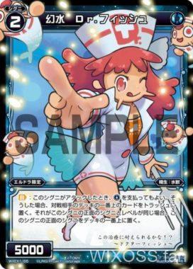 幻水 Dr.フィッシュ(エルドラ限定Rシグニ):アンリミテッドセレクター