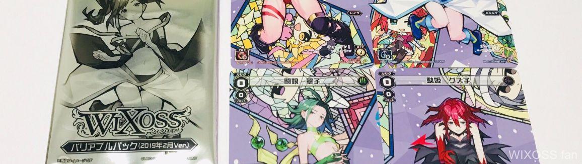 【アンリミテッドセレクター】バリアブルパック(カートン封入特典)に収録される「レイラ」「ピルルク」「緑子」「グズ子」の実物カード画像がWIXOSS公式Twitterで公開!