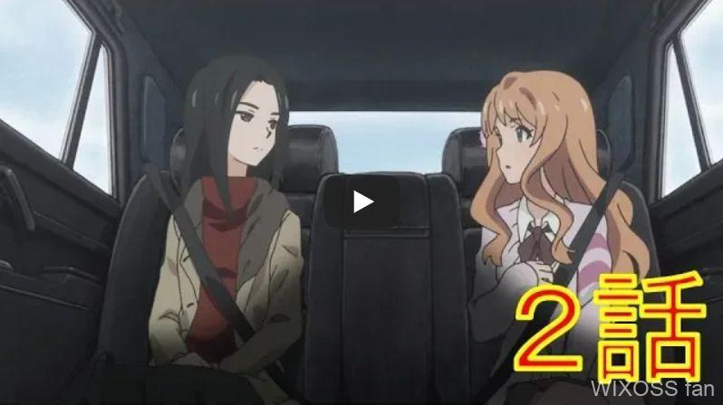 少女/理想と現実:アニメ「Lostorage incited WIXOSS」第2話