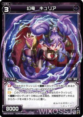 幻竜 キュリア(ブラックウリス)