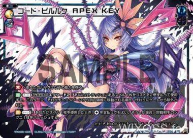 コード・ピルルク APEX KEY(LR:オルタナティブ)が公開!ピルルクが描かれた青黒のルリグレア・キー!