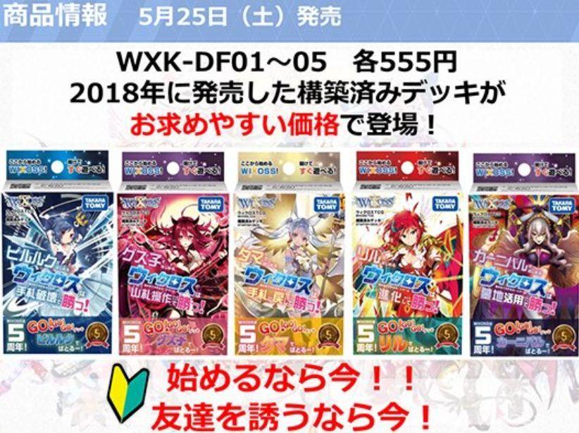 ウィクロスの格安構築済みデッキが発売決定!555円のデッキが5種発売!発売日は2019年5月25日!