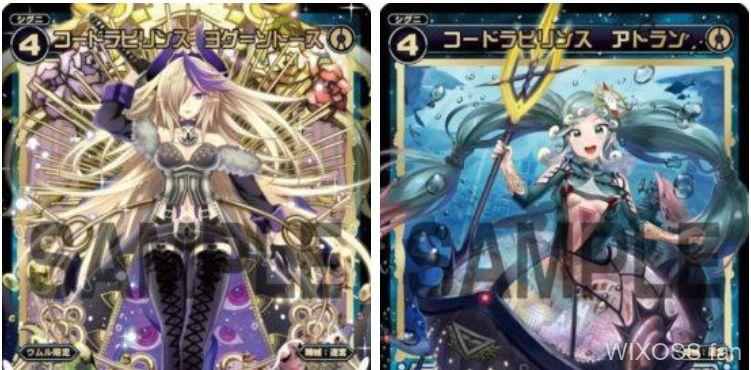 【青カード】ウィクロス「オルタナティブ」に収録される青のカード一覧!ウムルの青迷宮シグニなど「ブルーウムル」強化のカードが多数収録!