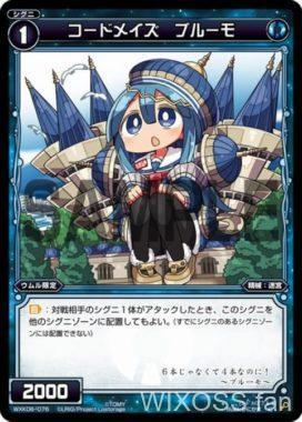 コードメイズ ブルーモ:オルタナティブ 青迷宮シグニ