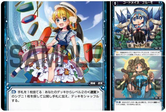 コモンのLv1青迷宮シグニ「コードメイズ ブラノ」「コードメイズ ブルーモ」「コードメイズ ママプラ」がオルタナティブに収録!カード画像が公開!