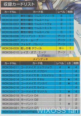 ウィクロス 構築済みデッキ「ブルーウムル」のデッキリスト(収録カード枚数情報)