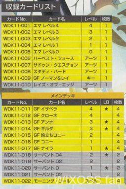ウィクロス 構築済みデッキ「ホワイトエマ」のデッキリスト(収録カード枚数)