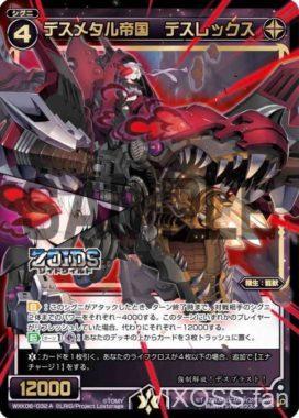 デスメタル帝国 デスレックス(SR:オルタナティブ)が公開!ゾイドワイルド・コラボのスーパーレア黒龍獣シグニ!