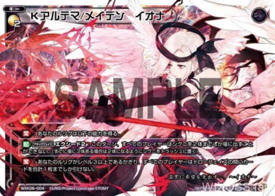 Kアルテマ/メイデン イオナ(LR:オルタナティブ)が公開!イオナが描かれた黒のルリグレア・キー!