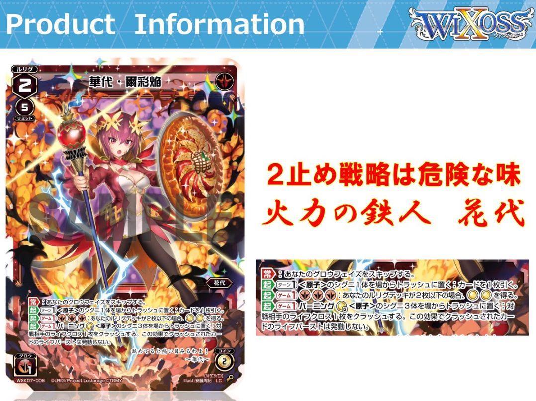 花代 爾彩焔(ウィクロス「エクスプロード:Explode」収録ルリグ情報)カード説明