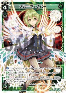 メル=ヴェスパー(構築済みデッキ「グリーンメル:Green Mel」収録ルリグ)カード画像