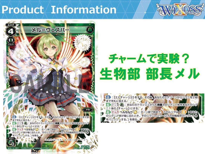 カード紹介:メル=ヴェスパー(構築済みデッキ「グリーンメル:Green Mel」収録ルリグ)カード画像