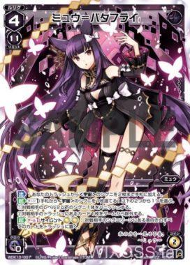 ミュウ=バタフライ(構築済みデッキ「ブラックミュウ:Black Myu」収録ルリグ)カード画像