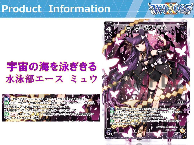 カード説明:ミュウ=バタフライ(構築済みデッキ「ブラックミュウ:Black Myu」収録ルリグ)カード画像