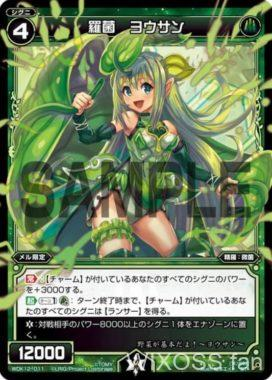 羅菌 ヨウサン(構築済みデッキ「グリーンメル:Green Mel」収録シグニ)